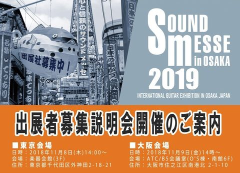 181010_soundmesse.jpg