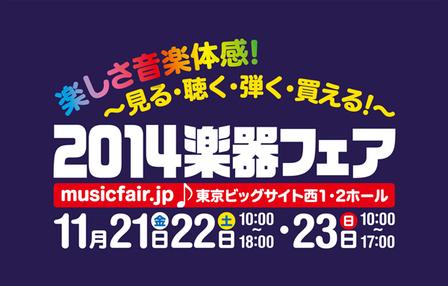 2014mfair_logoB_600.jpg