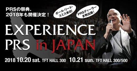2018ExperiencePRSinJapan.jpg