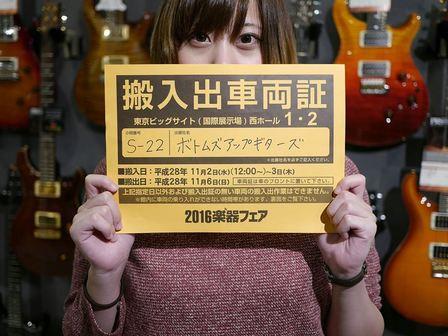 いよいよ明日から楽器フェア2016開催です!