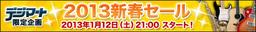 Digimart_2013_Banner.jpg
