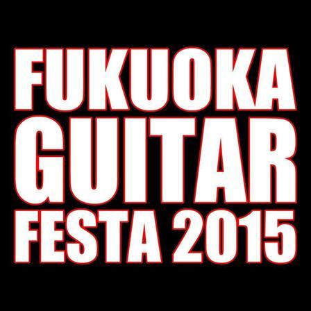 FGF2015-FukuokaGuitarFesta.jpg