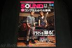 Sound_Designer_UVER_PRS.jpg