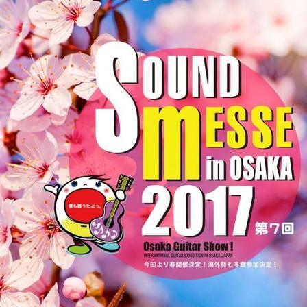 行って参ります『サウンドメッセ in 大阪 2017』