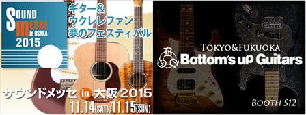 2015_soundmesse_bnr.jpg