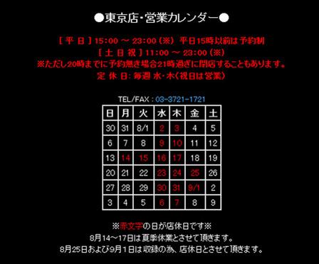 BUG TOKYO CALENDAR 2017 Aug Sep 臨時休業
