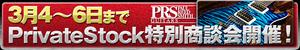 PRS Private Stock 特別相談会開催!