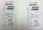 東日本大震災 助け合い募金 振込み明細 5月31日