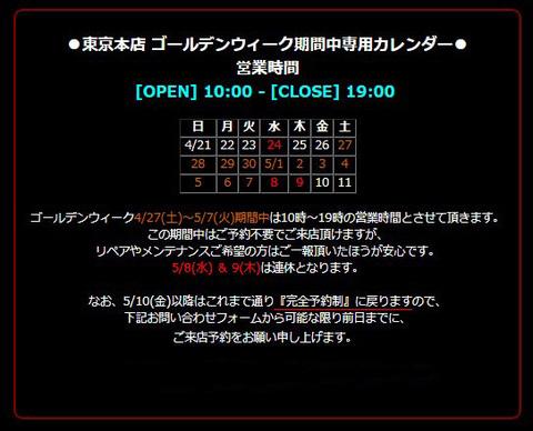 bug_tokyo_Schedule.jpg
