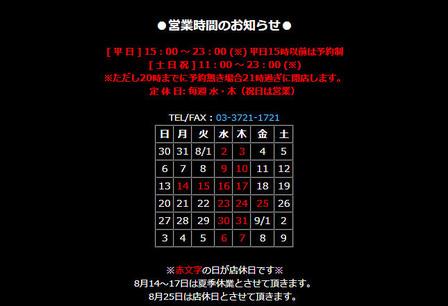 bugtokyo_201708_schedule.jpg