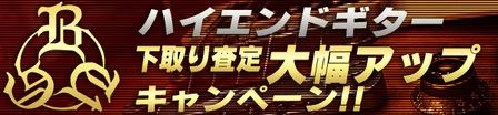 shitadori_banner.jpg