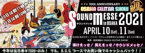 今年もボトムズアップギターズブースでは大盤振る舞い!!『サウンドメッセ Osaka Guitar Show 2021』会場でお待ちしております!!