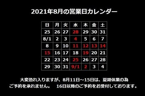 tokyo_202108_calendar.jpg