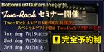 Two-Rock Seminar